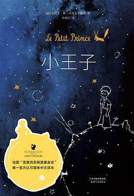 小王子(插图版)——「epub」「mobi 」「azw3」「pdf」免费下载插图