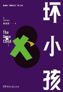 坏小孩(超火爆豆瓣8.9 分电视剧《隐秘的角落》原著小说)——「epub」「mobi 」「azw3」「pdf」免费下载插图