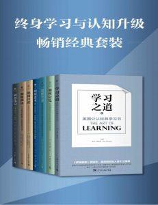 终身学习与认知升级畅销经典套装(学习之道+如何记忆+如何思考+如何学习+如何讨论+如何阅读+刻意练习)——「epub」「mobi 」「azw3」「pdf」免费下载插图