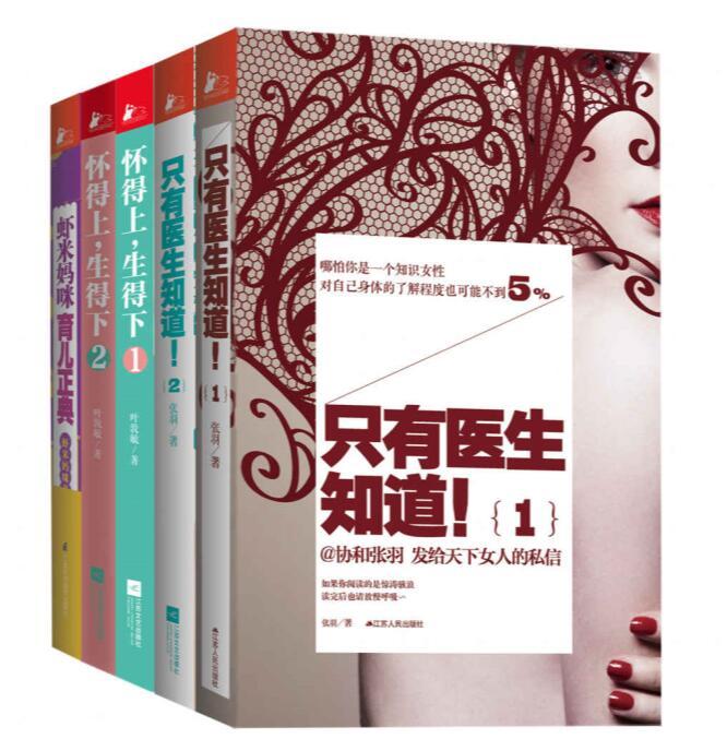 女性的百科全书(只有医生知道+怀得上生得下+虾米妈咪育儿正典)(套装共5册)——「epub」「mobi 」「azw3」「pdf」免费下载插图