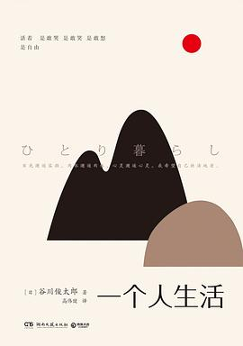 一个人生活(日) 谷川俊太郎——「epub」「mobi 」「azw3」「pdf」免费下载插图