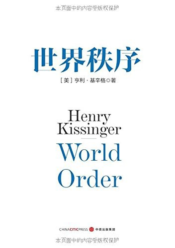 World Order世界秩序中英文对照版【亨利·基辛格 (Henry Kissinger) 】——「epub」「mobi 」「azw3」「pdf」免费下载插图