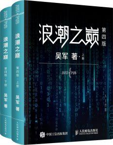 浪潮之巅(第四版)(上下册)——「epub」「mobi 」「azw3」「pdf」免费下载插图