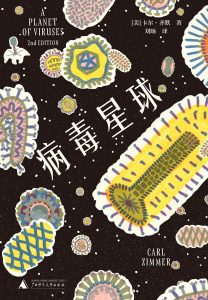 病毒星球——「epub」「mobi 」「azw3」「pdf」免费下载插图