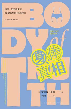身体真相:科学、历史和文化如何推动我们痴迷体重——「epub」「mobi 」「azw3」「pdf」免费下载插图