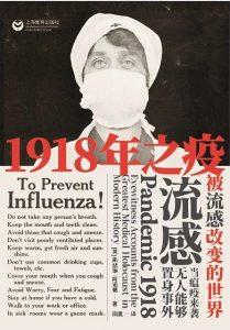 1918年之疫