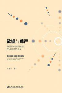《欲望与尊严》pdf+mobi+epub+azw3下载——「epub」「mobi 」「azw3」「pdf」免费下载插图