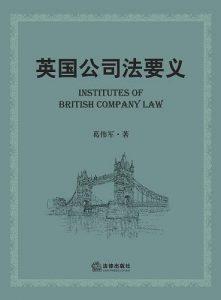 英国公司法要义