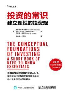 《投资的常识:建立理性的投资观》pdf+mobi+epub+azw3下载——「epub」「mobi 」「azw3」「pdf」免费下载插图