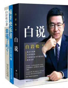 白岩松经典文集(套装共3册)(《白说》+《幸福了吗?》+《痛并快乐着》)