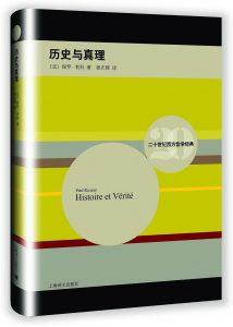 《历史与真理》pdf+mobi+epub+azw3电子书下载——「epub」「mobi 」「azw3」「pdf」免费下载插图