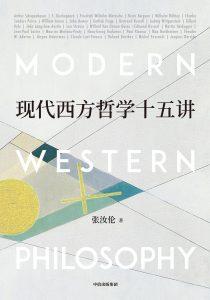 现代西方哲学十五讲