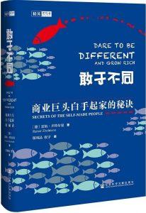 《敢于不同》pdf+mobi+epub+azw3电子书下载——「epub」「mobi 」「azw3」「pdf」免费下载插图