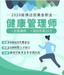 2020健康管理师备考解忧大礼包+报名指南——「epub」「mobi 」「azw3」「pdf」免费下载插图