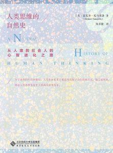 《人类思维的自然史》pdf+mobi+epub+azw3电子书下载——「epub」「mobi 」「azw3」「pdf」免费下载插图