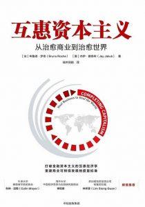 《互惠资本主义:从治愈商业到治愈世界》pdf+mobi+epub+azw3电子书下载——「epub」「mobi 」「azw3」「pdf」免费下载插图