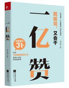 《一亿赞》pdf+mobi+epub+azw3电子书下载——「epub」「mobi 」「azw3」「pdf」免费下载插图