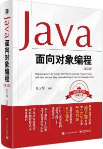 《Java面向对象编程 (第2版)》孙卫琴 pdf+mobi+epub电子书下载——「epub」「mobi 」「azw3」「pdf」免费下载插图