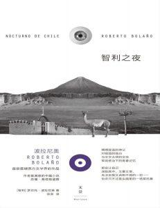 《智利之夜》pdf+mobi+epub+azw3电子书下载——「epub」「mobi 」「azw3」「pdf」免费下载插图