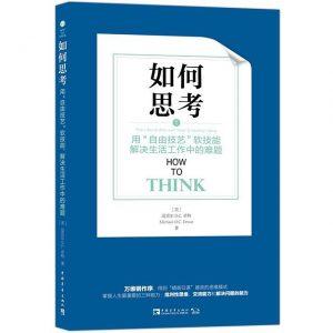 《如何思考》pdf+mobi+epub+azw3电子书下载——「epub」「mobi 」「azw3」「pdf」免费下载插图