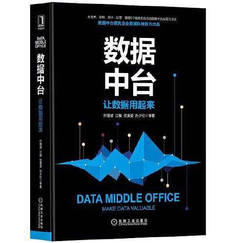 《数据中台:让数据用起来》pdf+mobi+epub+azw3电子书下载——「epub」「mobi 」「azw3」「pdf」免费下载插图