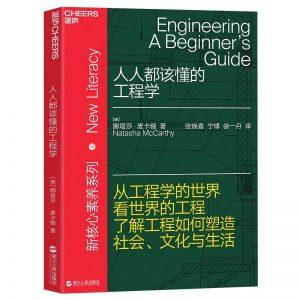 《人人都该懂的工程学》pdf+mobi+epub+azw3电子书下载——「epub」「mobi 」「azw3」「pdf」免费下载插图