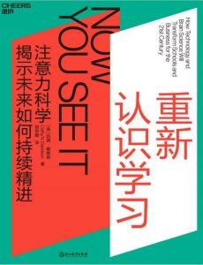 《重新认识学习》pdf+mobi+epub+azw3电子书下载——「epub」「mobi 」「azw3」「pdf」免费下载插图