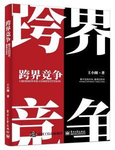 《跨界竞争》pdf+mobi+epub+azw3电子书下载——「epub」「mobi 」「azw3」「pdf」免费下载插图