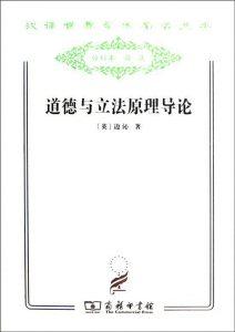 《道德与立法原理导论》边沁pdf+mobi+epub+txt电子书下载——「epub」「mobi 」「azw3」「pdf」免费下载插图