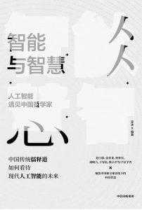 《智能与智慧:人工智能遇见中国哲学家》pdf+mobi+epub+azw3电子书下载——「epub」「mobi 」「azw3」「pdf」免费下载插图