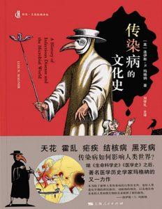《传染病的文化史》pdf+mobi+epub+azw3电子书下载——「epub」「mobi 」「azw3」「pdf」免费下载插图