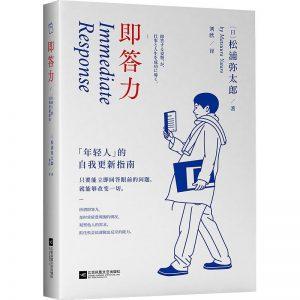 《即答力》pdf+mobi+epub+azw3电子书下载——「epub」「mobi 」「azw3」「pdf」免费下载插图