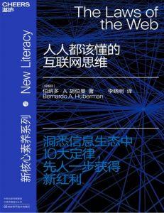 《人人都该懂的互联网思维》pdf+mobi+epub+azw3电子书下载——「epub」「mobi 」「azw3」「pdf」免费下载插图