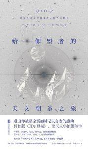 《给仰望者的天文朝圣之旅》pdf+mobi+epub+azw3电子书下载——「epub」「mobi 」「azw3」「pdf」免费下载插图