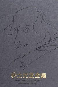 《莎士比亚全集(全十卷)》mobi+epub+azw3电子书下载——「epub」「mobi 」「azw3」「pdf」免费下载插图