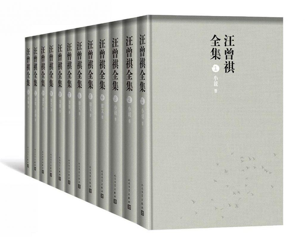 《汪曾祺全集(全十二卷)》azw3+mobi+epub+pdf下载——「epub」「mobi 」「azw3」「pdf」免费下载插图