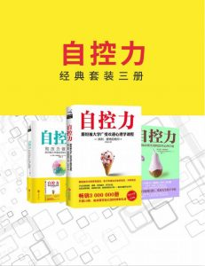 《自控力(经典套装三册)》pdf+mobi+epub+azw3电子书下载——「epub」「mobi 」「azw3」「pdf」免费下载插图