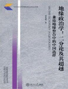 《地缘政治学》pdf+mobi+epub+azw3电子书下载——「epub」「mobi 」「azw3」「pdf」免费下载插图