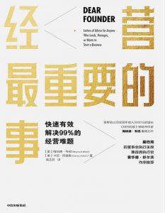 《经营最重要的事》pdf+mobi+epub+azw3电子书下载——「epub」「mobi 」「azw3」「pdf」免费下载插图