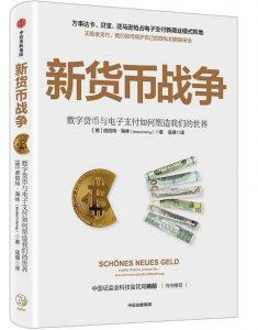 《新货币战争》pdf+mobi+epub+azw3电子书下载——「epub」「mobi 」「azw3」「pdf」免费下载插图