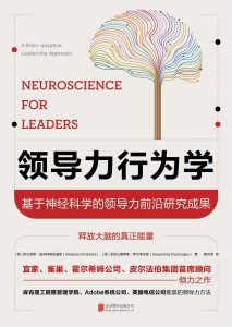 《领导力行为学》pdf+mobi+epub+azw3下载——「epub」「mobi 」「azw3」「pdf」免费下载插图
