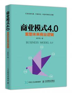 《商业模式4.0》梁宇亮  pdf+mobi+epub+azw3电子书下载——「epub」「mobi 」「azw3」「pdf」免费下载插图