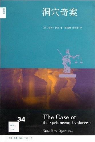 《洞穴奇案》pdf+mobi+epub+azw3电子书下载——「epub」「mobi 」「azw3」「pdf」免费下载插图