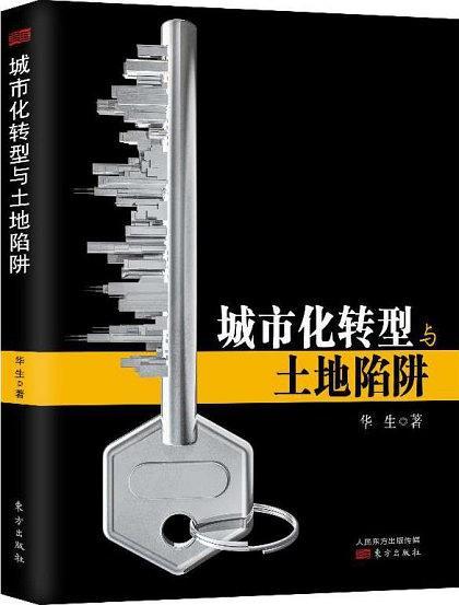 《城市化转型与土地陷阱》pdf+mobi+epub+azw3电子书下载——「epub」「mobi 」「azw3」「pdf」免费下载插图