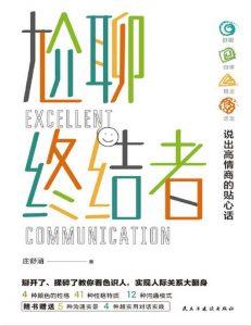 《尬聊终结者》pdf+mobi+epub+azw3电子书下载——「epub」「mobi 」「azw3」「pdf」免费下载插图
