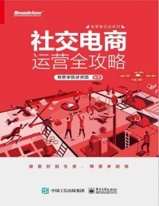 《社交电商运营全攻略》pdf+mobi+epub+azw3电子书下载——「epub」「mobi 」「azw3」「pdf」免费下载插图