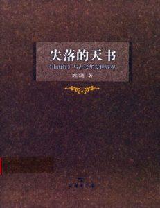 《失落的天书》 刘宗迪 pdf+mobi+epub+azw3电子书下载——「epub」「mobi 」「azw3」「pdf」免费下载插图