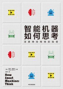 《智能机器如何思考》pdf+mobi+epub+azw3电子书下载——「epub」「mobi 」「azw3」「pdf」免费下载插图