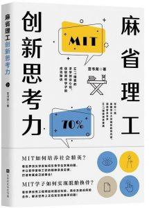 《麻省理工创新思考力》pdf+mobi+epub+azw3电子书下载——「epub」「mobi 」「azw3」「pdf」免费下载插图