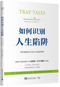 《如何识别人生陷阱》pdf+mobi+epub+azw3电子书下载——「epub」「mobi 」「azw3」「pdf」免费下载插图